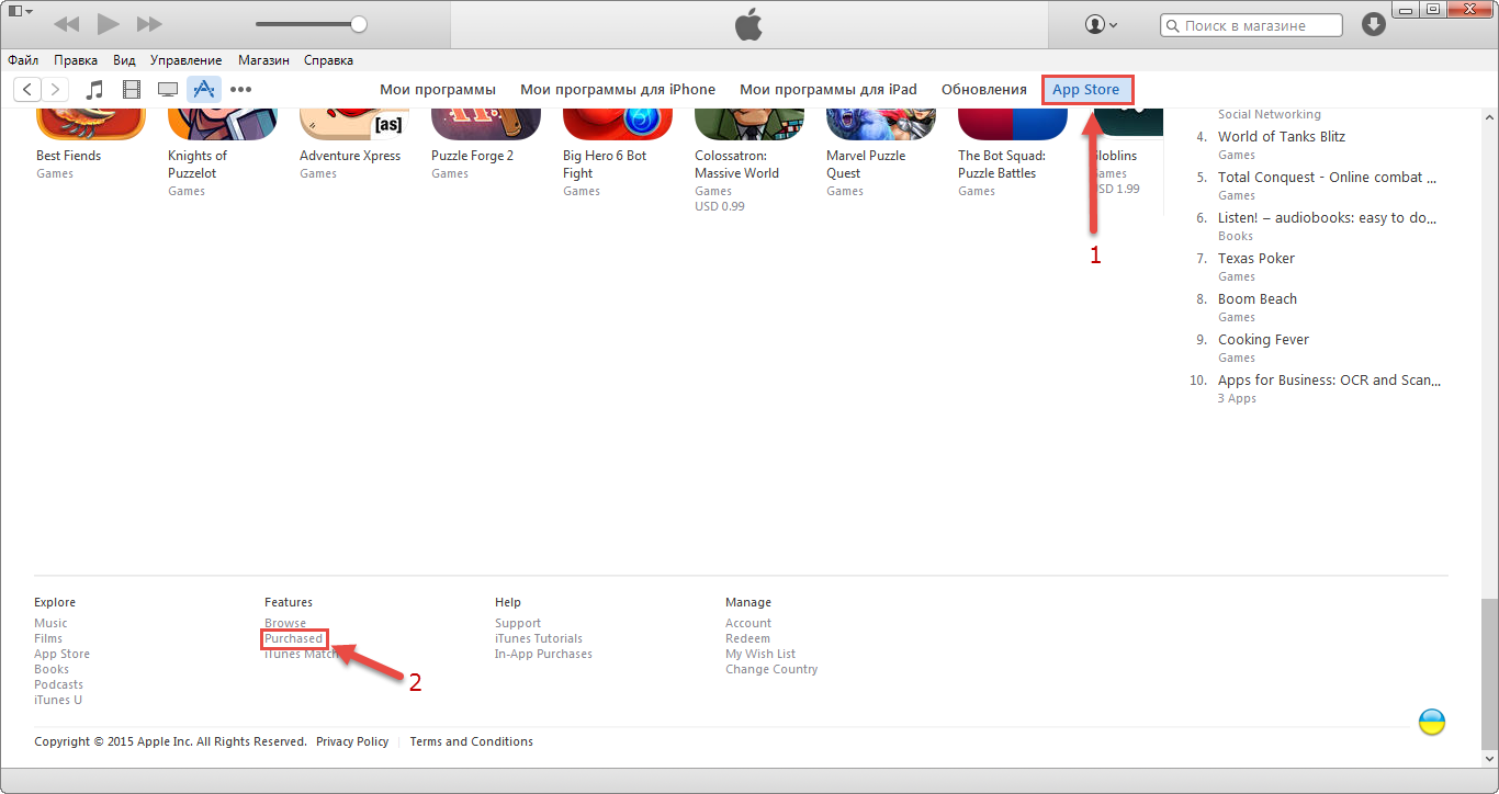 История покупок App Store