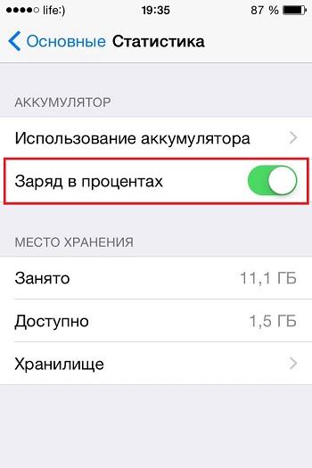 проценты на айфоне