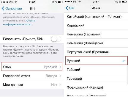 Как включить Siri на iPhone