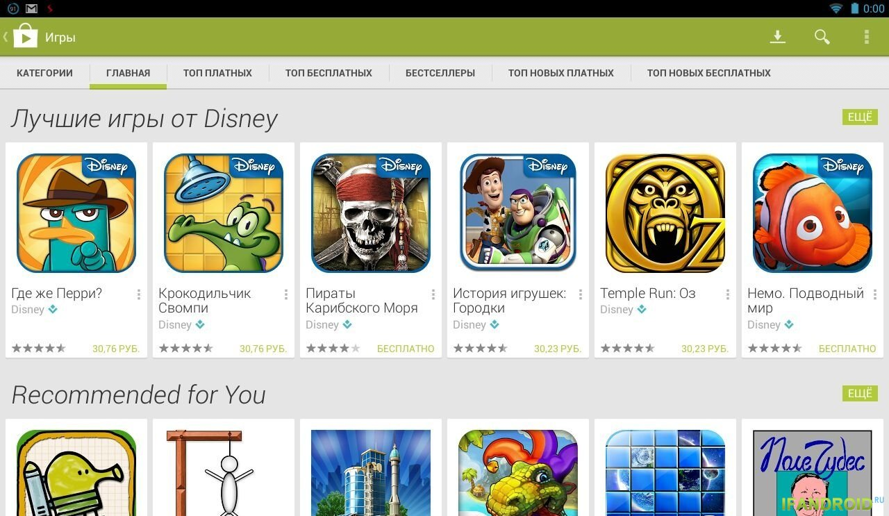 Скачать Игры И Программы Для Андроид