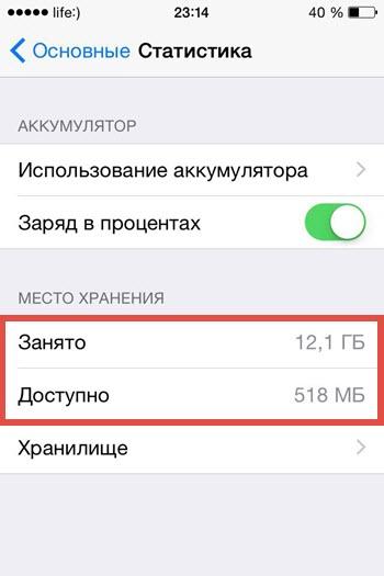 Как посмотреть сколько памяти на Айфоне