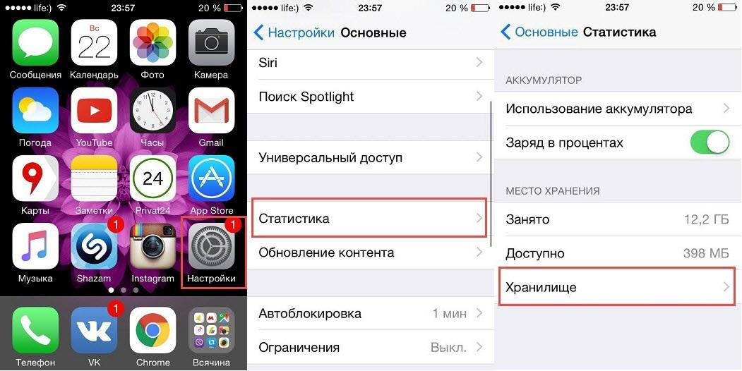 Как удалить обновление на айфоне