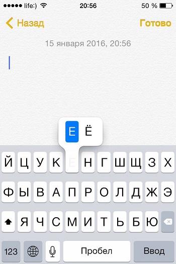 Где буква Ё на айфоне