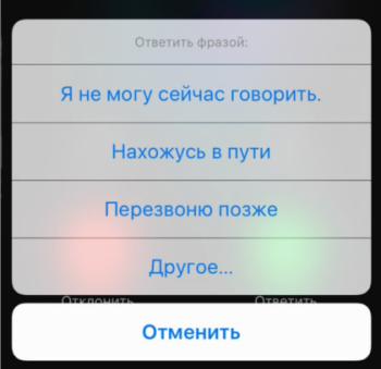 Как отклонить вызов на iphone