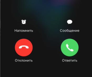 Как отклонить вызов на айфоне