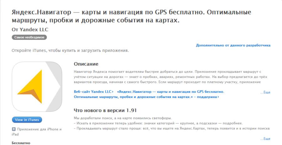 Как установить Яндекс Навигатор на айфон
