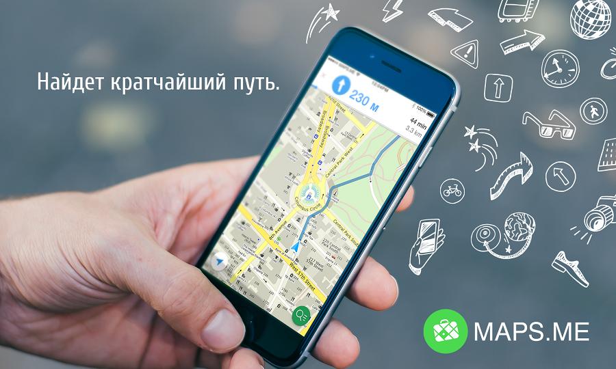 Навигатор без интернета (offline) для iPhone