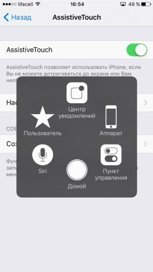 Как включить/убрать кнопку домой на экране айфона