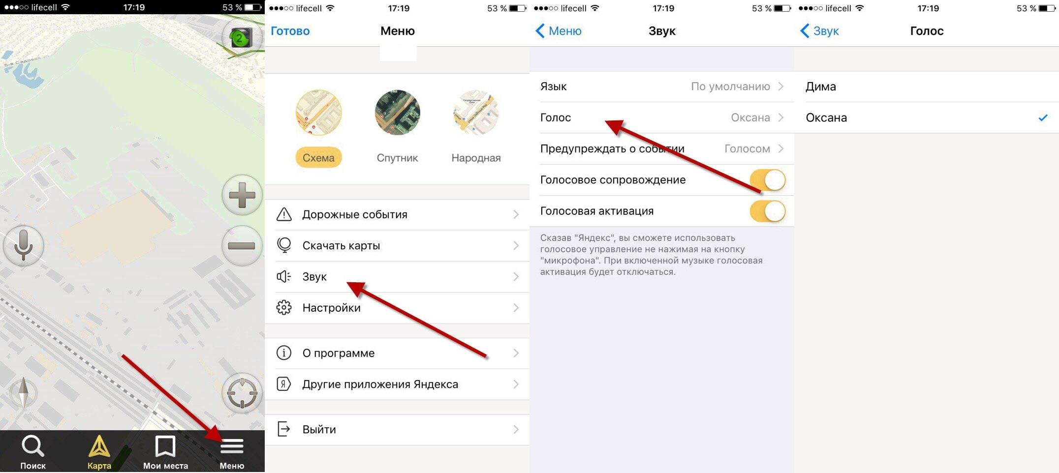 Как поменять голос в Яндекс.Навигаторе?