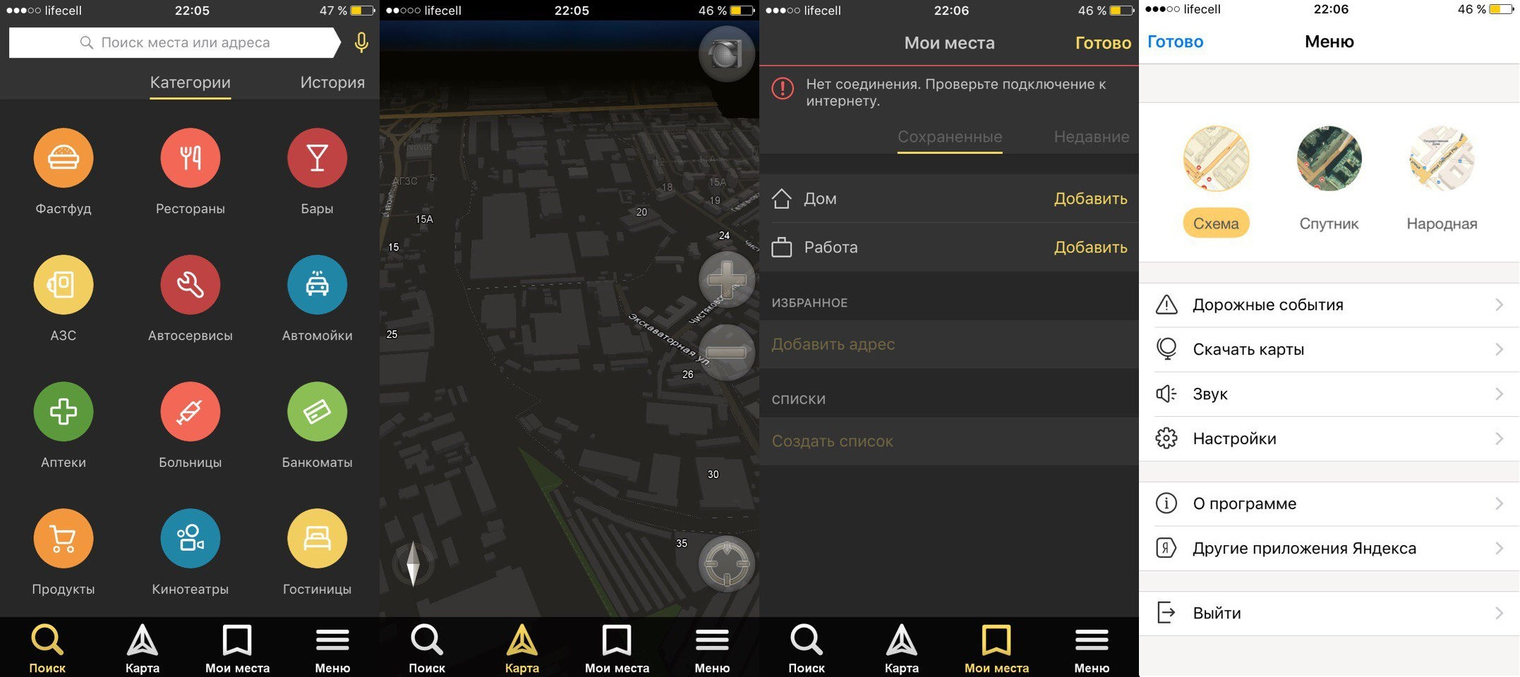 Yandex.Navigator - что это за программа?