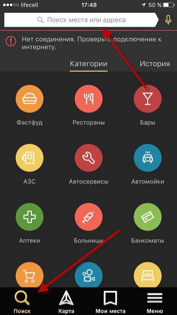 Как проложить маршрут в Яндекс.Навигаторе на машине?