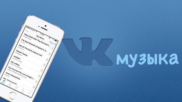 Melody Player для айфона