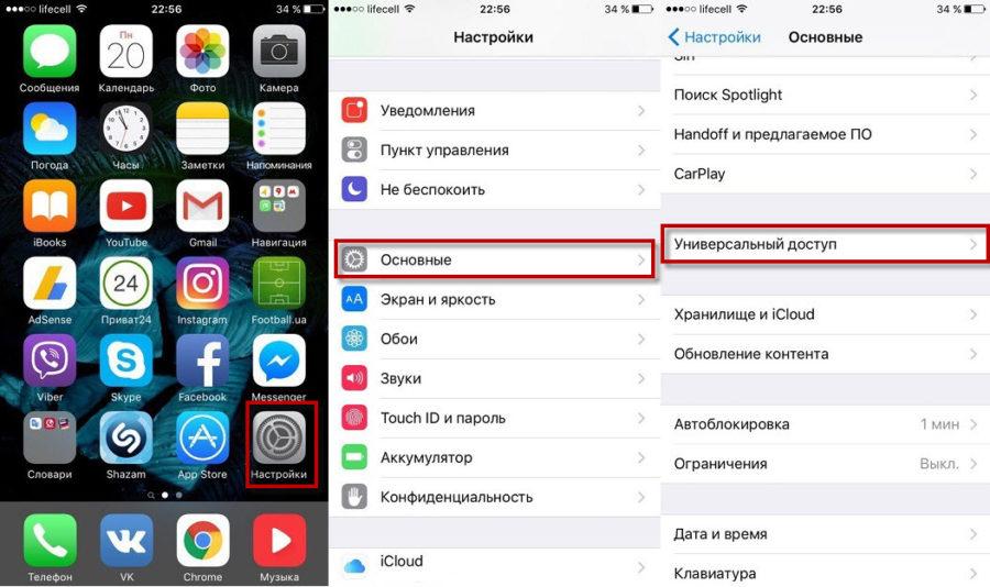 кнопка домой на экране iphone