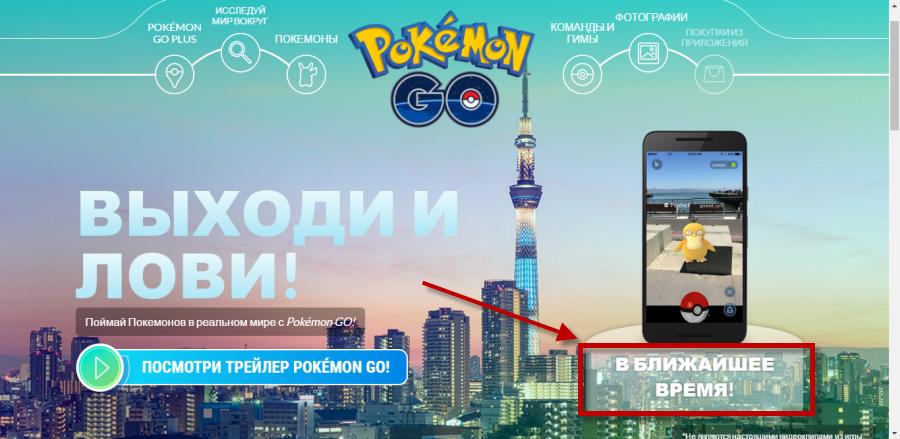 Покемон Го, дата выхода в России и Украине