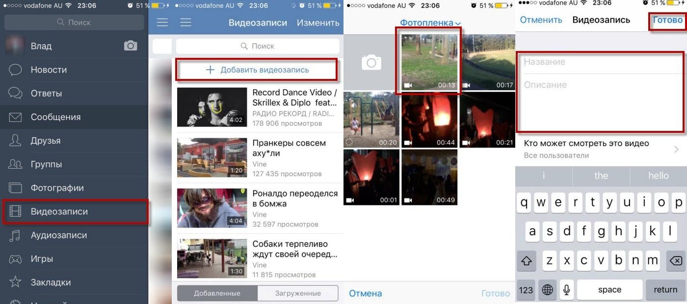 Как с айфона скинуть видео в ВК
