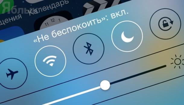 """Что значит режим """"Не беспокоить"""" или значок месяца на айфоне"""