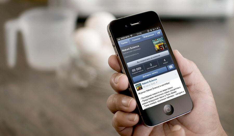 Как удалить страницу в ВКонтакте с айфона