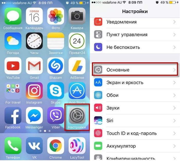 Как изменить язык на айфоне