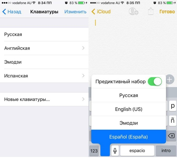 Как изменить язык на клавиатуре iPhone