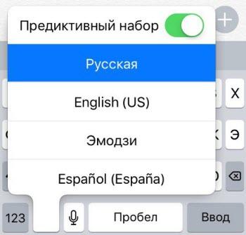 Как на айфоне переключить язык на клавиатуре