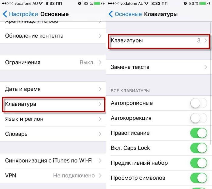 Как поменять язык на клавиатуре iPhone