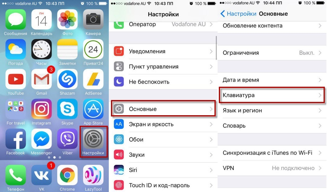 Как включить/отключить смайлики на айфоне? Guide-Apple