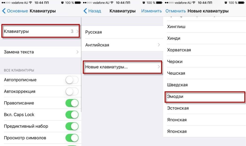 Как сделать/выключить эмодзи на айфоне