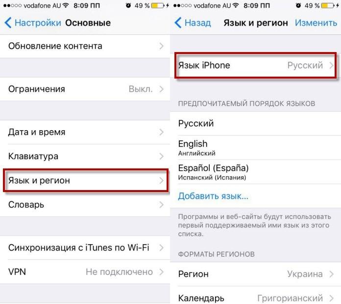 Как сменить язык на айфоне
