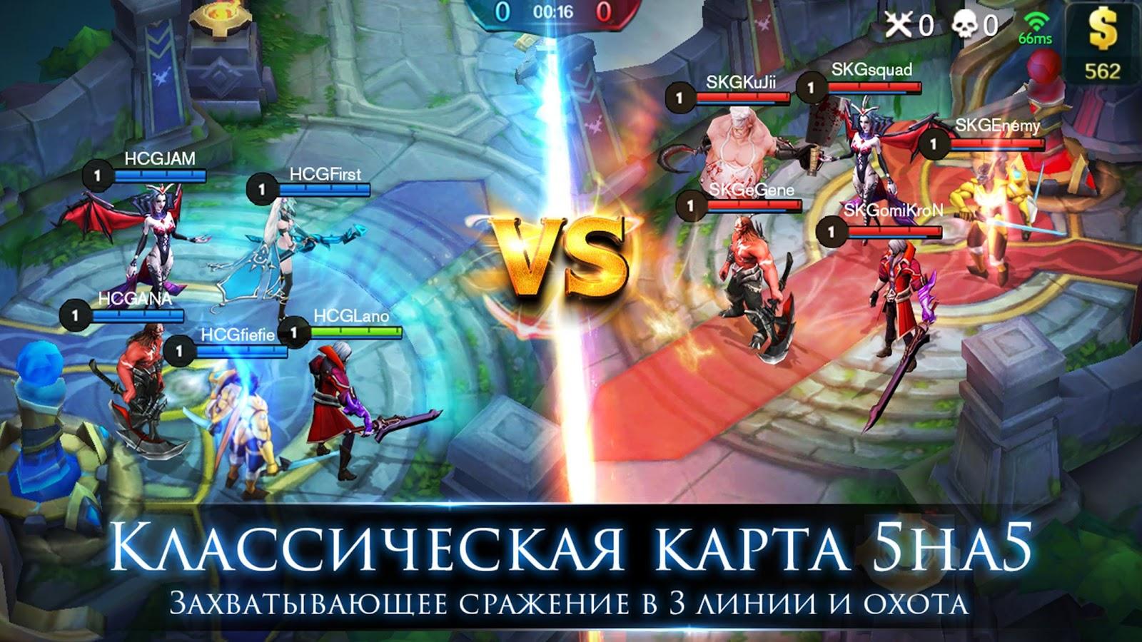 Описание Mobile Legends