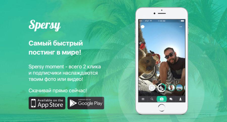 Приложение Spersy (Сперси) для iPhone