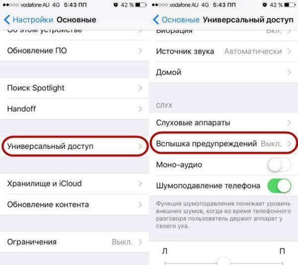 Айфон 5 как сделать мигание при звонке