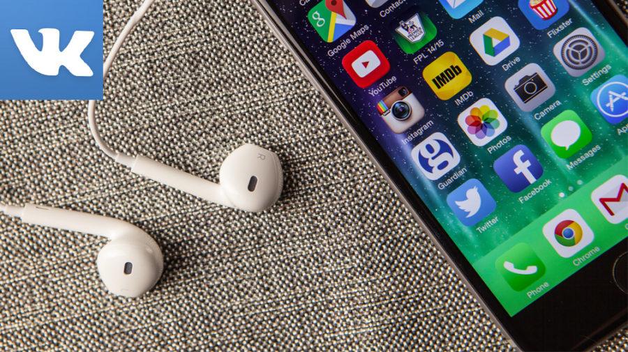Как слушать музыку на айфоне через ВК