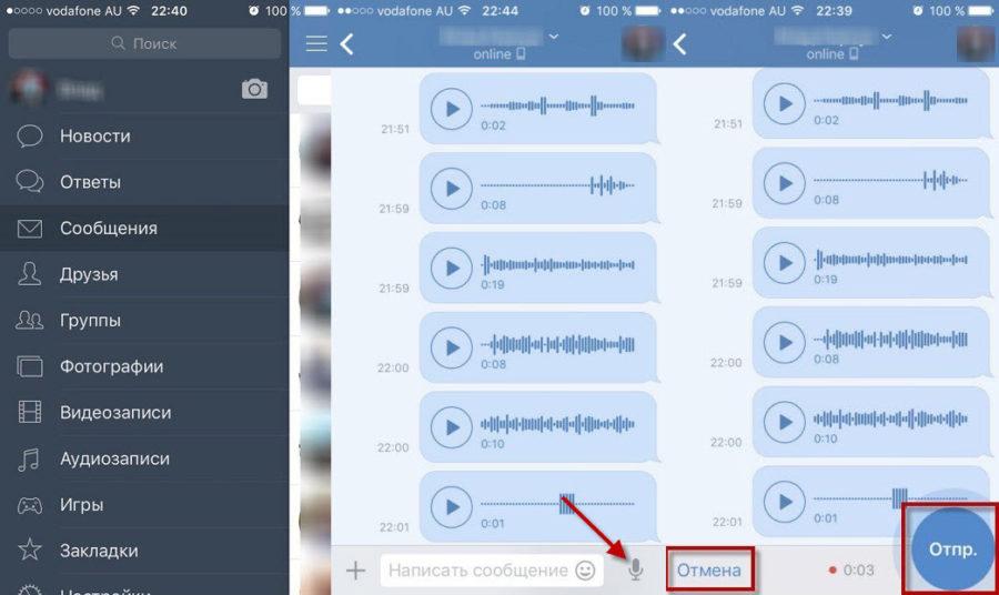 Как отправлять голосовые сообщения ВКонтакте на айфоне