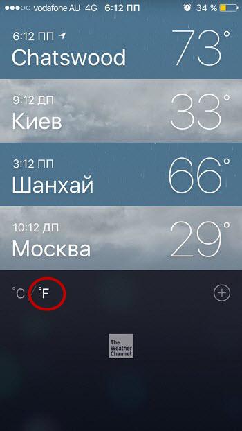 Меняем единицы измерения температуры на айфоне