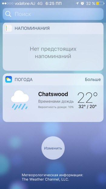 Как вывести погоду на экран айфона?