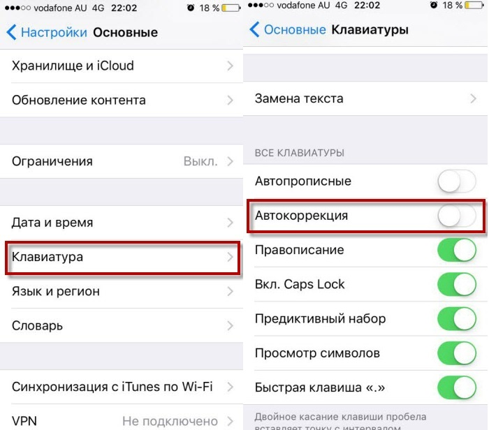 Как убрать или поставить T9 на айфоне