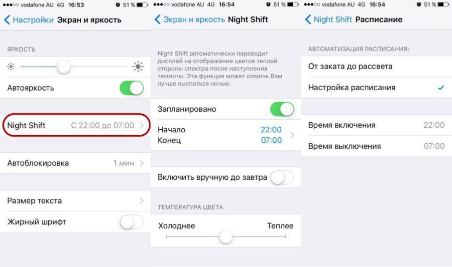 Как включить/выключить Night Shift в айфоне?