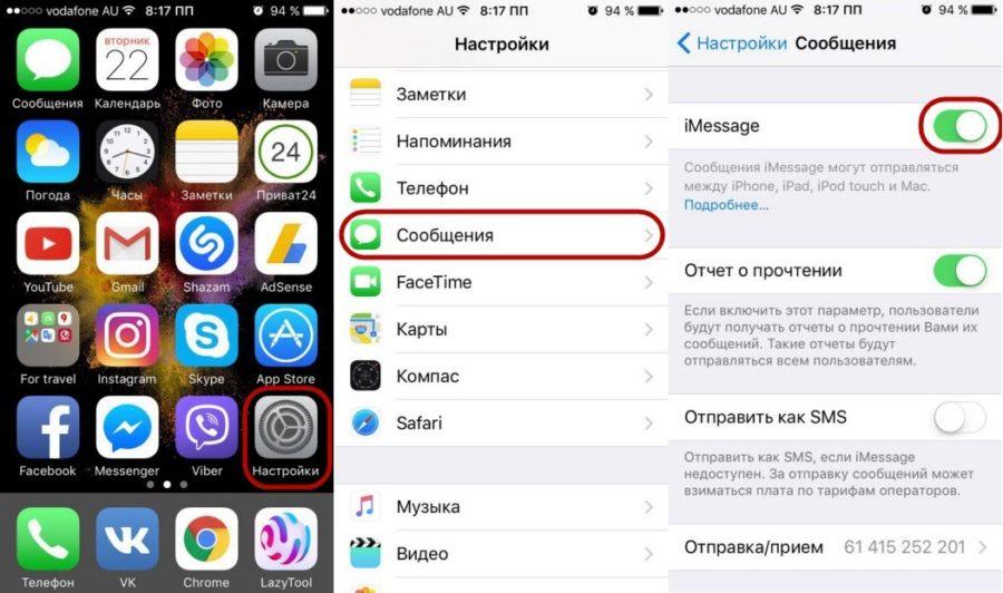 Как подключить/выключить iMessage на iPhone