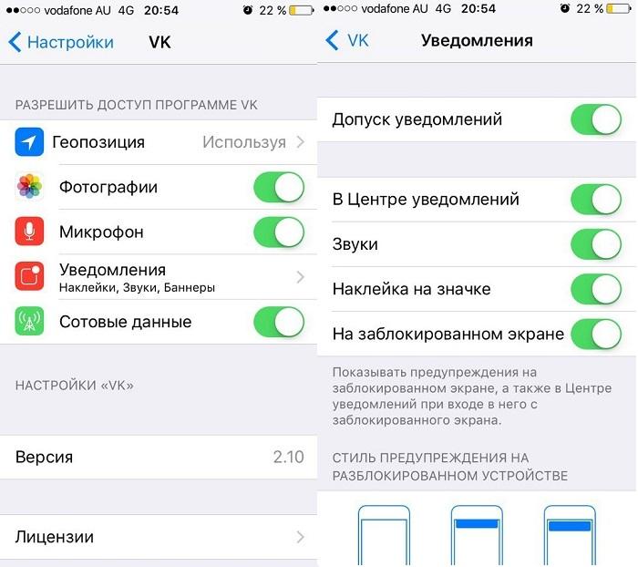 Уведомления ВК в настройках айфона