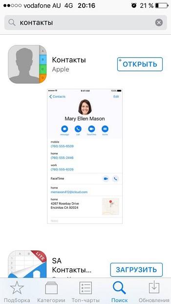 как восстановить значок контакты на айфоне