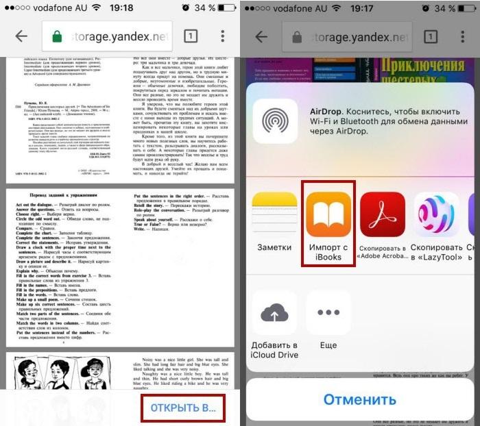 Как скачать книгу на iphone с компьютера