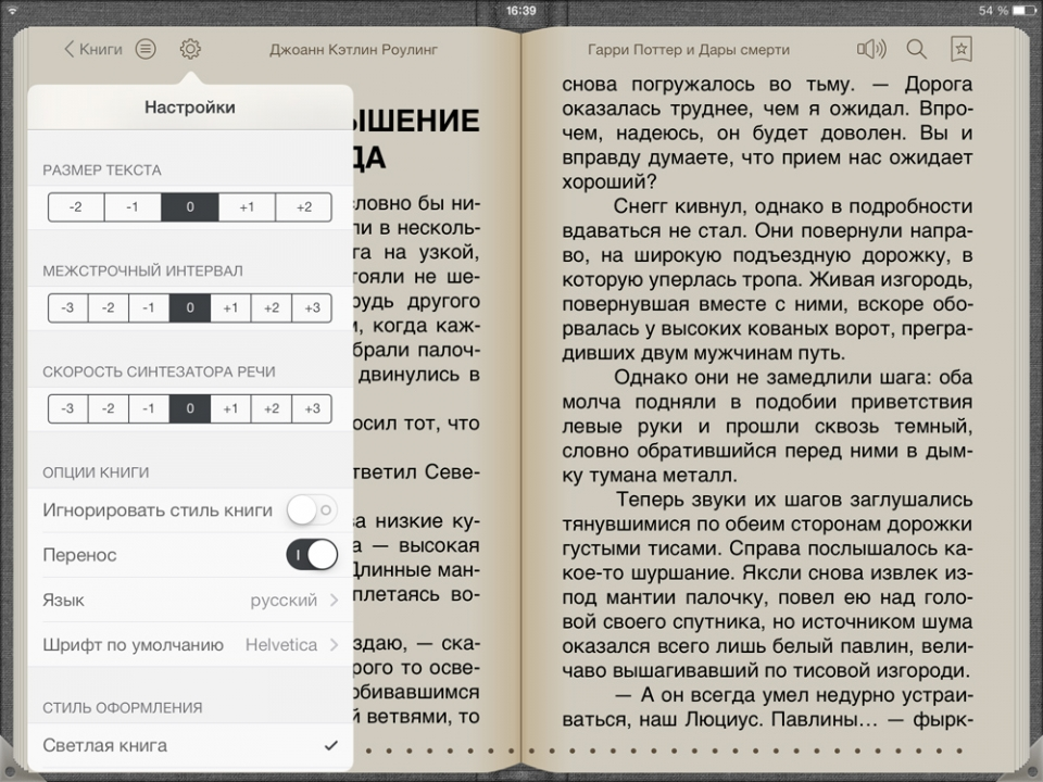 TotalReader screenshots