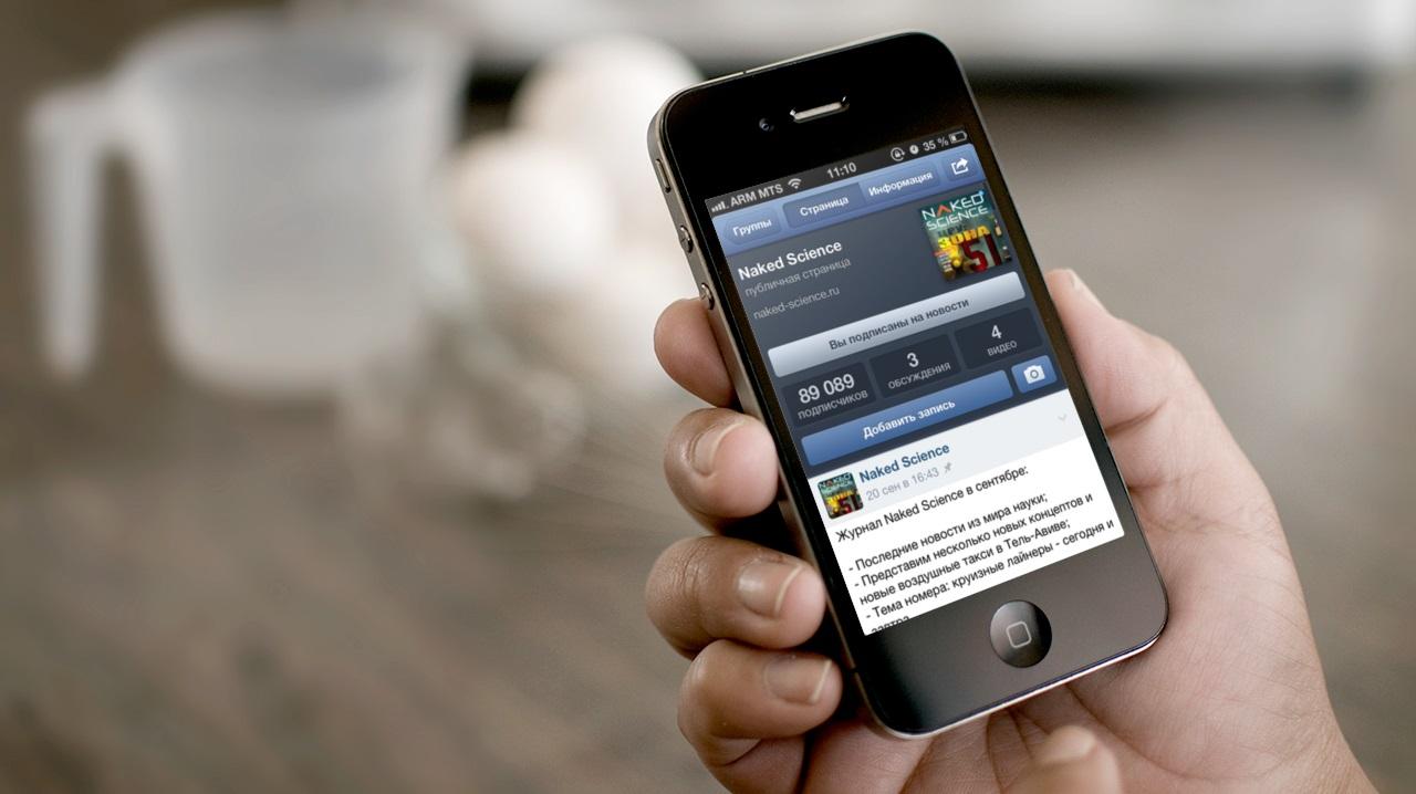 как сохранить gif на iphone из вконтакте