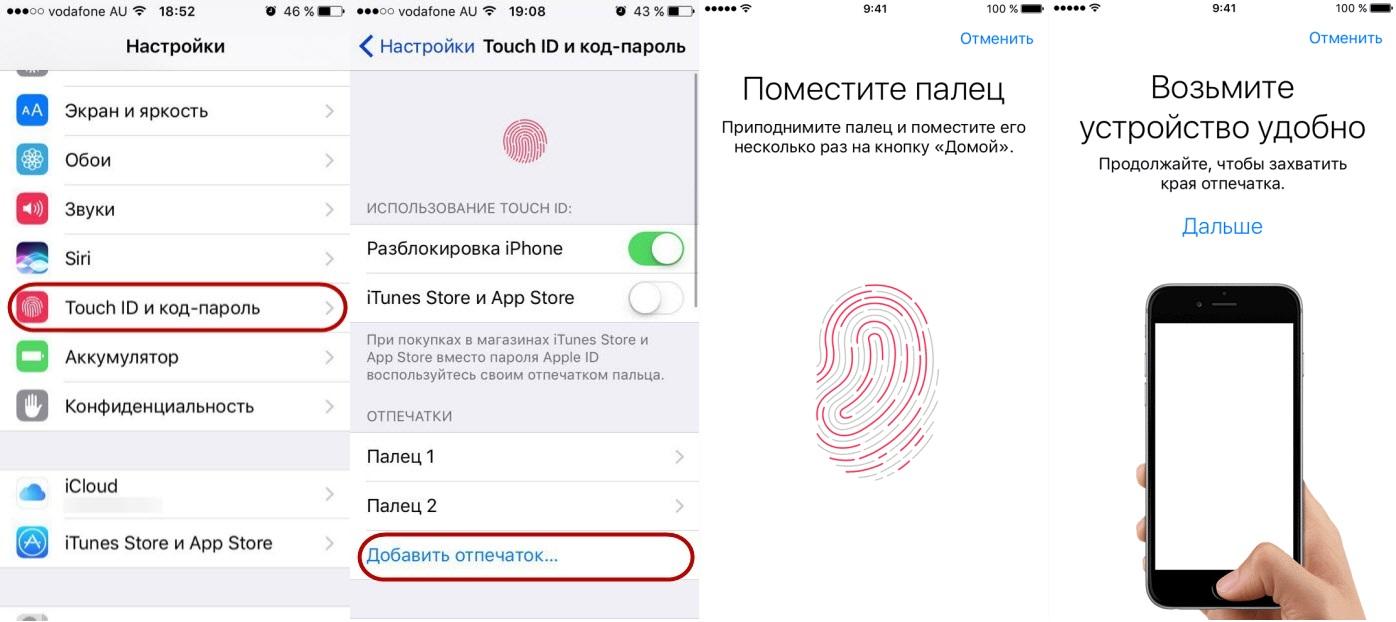 Как сделать разблокировку пальцев айфон