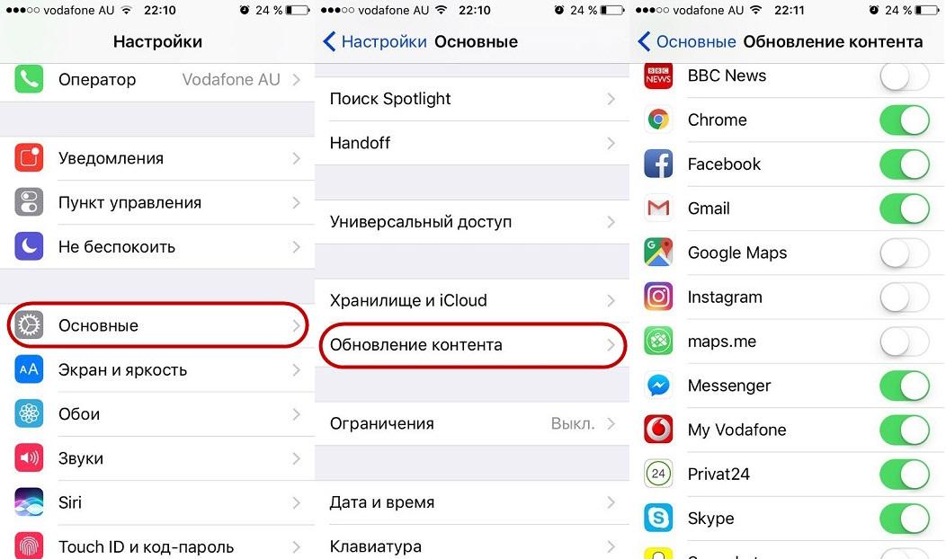 отключение фонового обновления контента на айфоне
