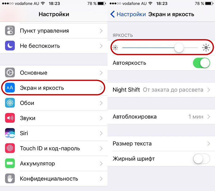Как сделать светлее экран на айфоне