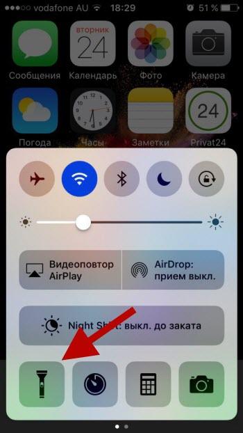 фонарик на айфоне