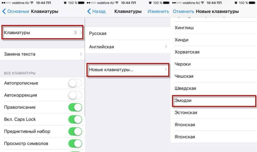 Как-сделать-выключить-эмодзи-на-iphone