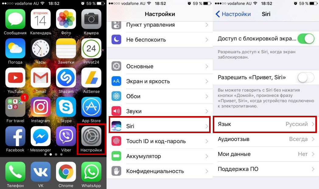 включение русской сири на айфоне