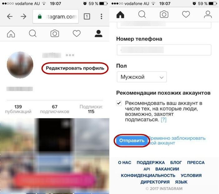 временно заблокировать аккаунт инстаграмм через айфон
